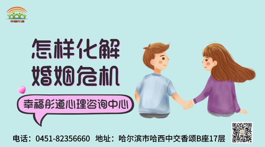 怎样化解婚姻危机.png